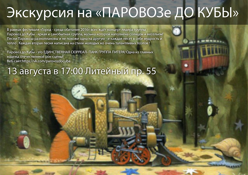Parovoz_do_KubySmall